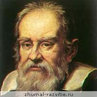 Флегматик Галилео Галилей