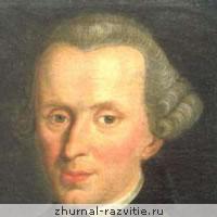 Иммануил Кант - флегматик