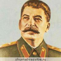Иосиф Сталин - флегматик