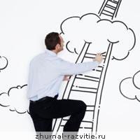 Адекватная самооценка - залог успеха