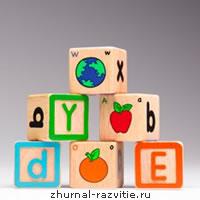 Игры для развития речи ребенка очень полезны