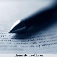 Характер и почерк человека