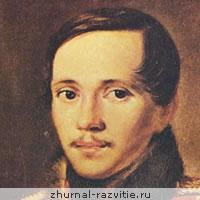 Михайл Лармонтов - сангвиник