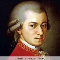 Сангвиник Вольфганг Моцарт