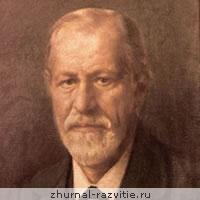 Зигмунд Фрейд - создатель психоаналитической теории личности