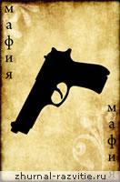 Карта мафии