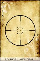 карта киллера