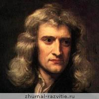 Исаак Ньютон - знаменитый меланхолик
