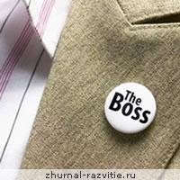 Каким должен быть настоящий руководитель?