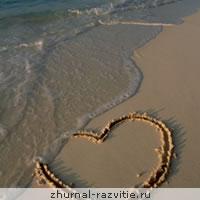 Признаки идеальных отношений